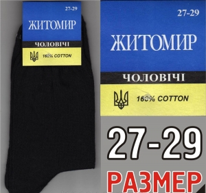 """Носки мужские летние """"Житомир"""", размер 41-45. арт.2009"""