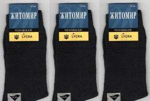 """Носки мужские демисезонные """"Житомир"""", размер 41-45. арт.2011"""