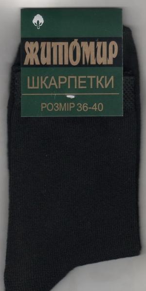"""Носки женские """"Житомир"""", р.36-40"""