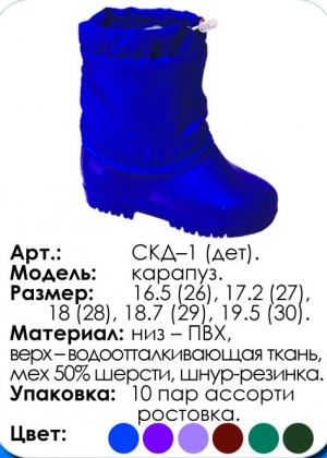 "СКД-1 ""Карапуз"""