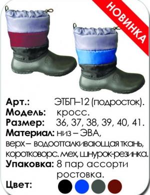 """ЭТБП-12 """"Кросс"""""""
